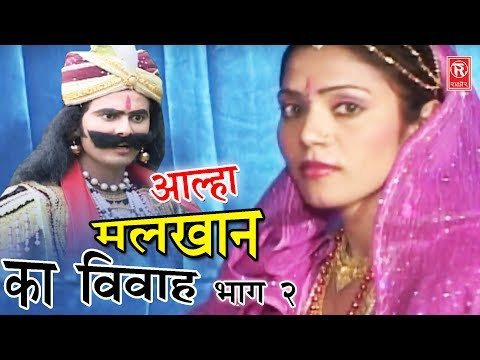 Aalha Malkhan Ka Vivah Part 2 | आल्हा मलखान का विवाह भाग 2 | Surjanya Chatanya | Rathor Cassette