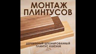 Монтаж шпонированного плинтуса KluchuK ™(Установка деревянного шпонированного плинтуса KluchuK ™ Плинтус: производитель KluchuK ™ (Украина) профиль