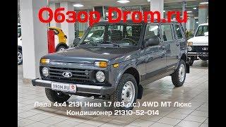 Лада 4x4 2131 Нива 2018 1.7 (83 л.с.) 4WD MT Люкс Кондиционер 21310-52-014 - видеообзор