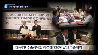 [대구MBC뉴스] 지역 가공식품, 동남아시아 공략