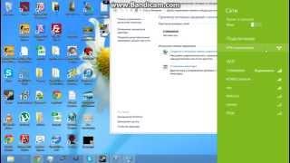 подключение по VPN в Windows 8