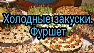 КАК В РЕСТОРАНЕ : Холодные закуски.Фуршет