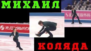 Михаил Коляда Командный чемпионат мира по фигурному катанию мужчины короткая программа