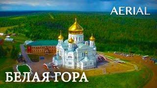 Монастырь Белая Гора, Пермский край. Monastery