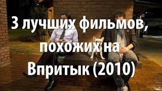 3 лучших фильма, похожих на Впритык (2010)
