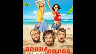 Война полов (2015) Русский трейлер