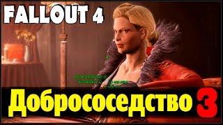 Fallout 4 - Добрососедство 3