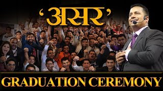 Felicitation & Graduation Ceremony | Result | Impact of Leadership Funnel | Dr Vivek Bindra