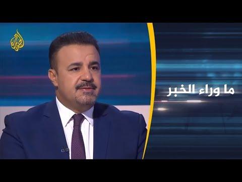 ???? ما وراء الخبر- ما سر نجاح السودانيين في ثورتهم؟  - نشر قبل 15 ساعة