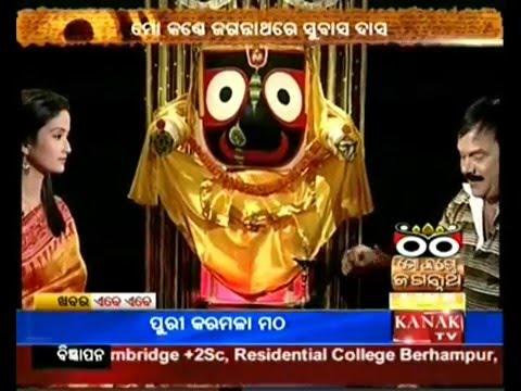 Mo Kanthe Jagannath - Subash Das