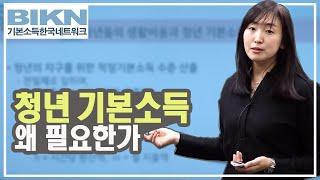 [온라인 기본소득학교] 3부 6강 청년 기본소득은 왜 …