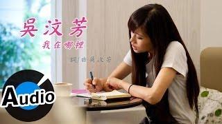 吳汶芳 Fang Wu - 我在哪裡 (官方歌詞版) - 偶像劇「愛的生存之道」插曲