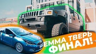 EMMA Тверь 2018. ФИНАЛ.