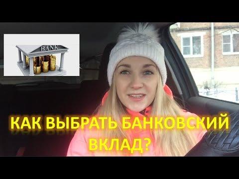 Банковские вклады/Какой лучше открыть?