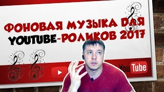 Фоновая музыка для Youtube-ролика 2017