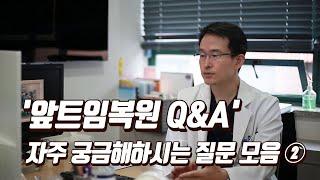 앞트임복원 Q&A 자주하시는 질문모음 2편