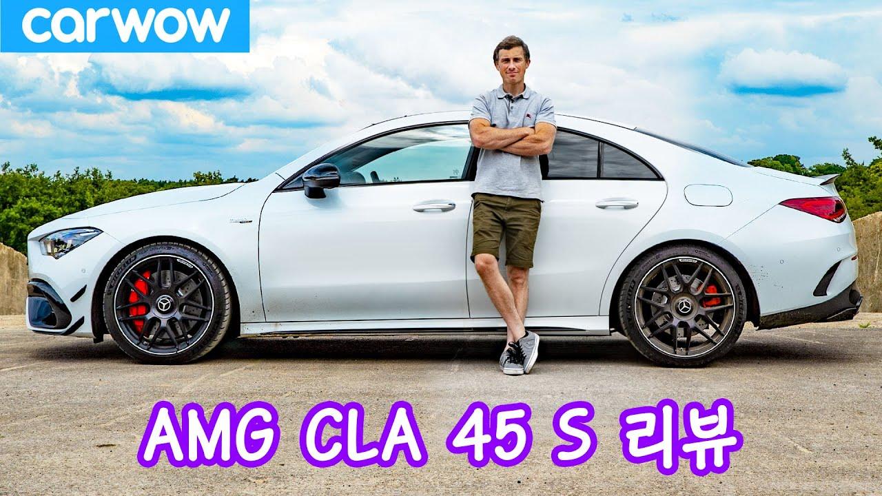 벤츠 AMG CLA 45s 리뷰 - 제로백이 얼마나 빠르다고?!