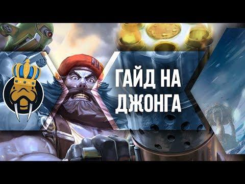 видео: ГАЙД НА ДЖОНГА В 3vs3 ОТ ПРО В smite