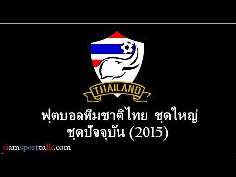 22 รายชื่อนักฟุตบอล ทีมชาติไทยชุดใหญ่ ชุดปัจจุบัน 2015 โค้ช เกียรติศักดิ์ เสนาเมือง สถิติ