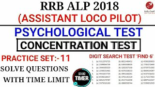 CONCENTRATION TEST 11 | PSYCHOLOGICAL/APTITUDE TEST FOR ASSISTANT LOCO PILOT | RRB ALP 2018 EXAM