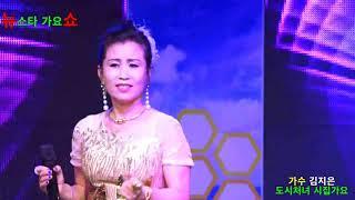 가수 김지은 (도시처녀 시집가요) 뉴스타 가요쇼