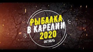 Рыбалка в КАРЕЛИИ 2020 Дикая форель Карелии Щуки монстры в Бездонном озере Ловля щуки и форели