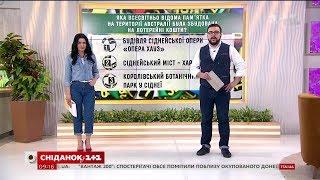 Вікторина в Сніданку за 02.02.2018