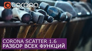 Corona 1.6 - Scatter Новые функции, настройки | Уроки визуализации для начинающих