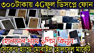 📱৩০০টাকায় 4Gফুল ডিসপ্লে ফোন | হোলসেল দামে একপিস অরিজিনাল মোবাইল কিনুন iPhone Oneplus Samsung