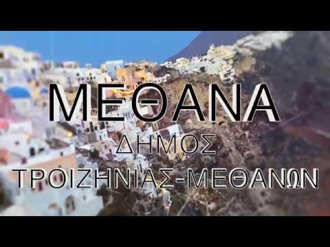 Action In  Greece:Αφιέρωμα στο Ηφαίστειο των Μεθάνων#κινηματογράφιση καίριων τουριστικών σημείων !