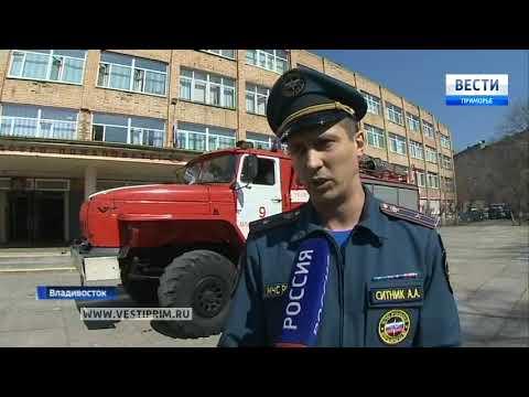 Уроки в одной из школ Владивостока оборвала пожарная тревога