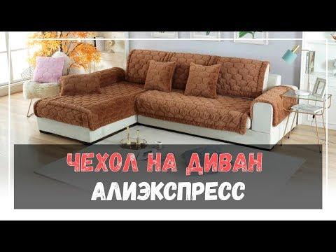 Чехол на диван: алиэкспресс