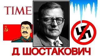 ТОП 9 интересных фактов: Д. ШОСТАКОВИЧ   Best of Dmitri Shostakovich   ИСТОРИЯ МУЗЫКИ