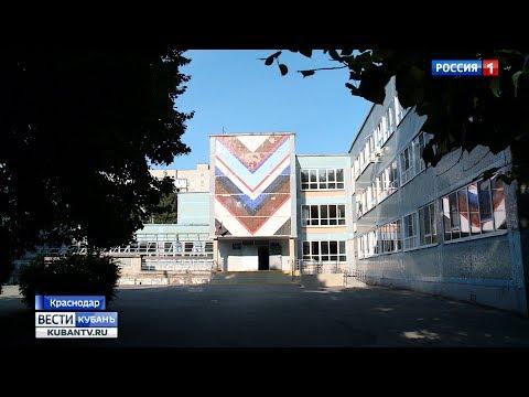 Руководство 83-й школы Краснодара отрицает поборы в учебном заведении