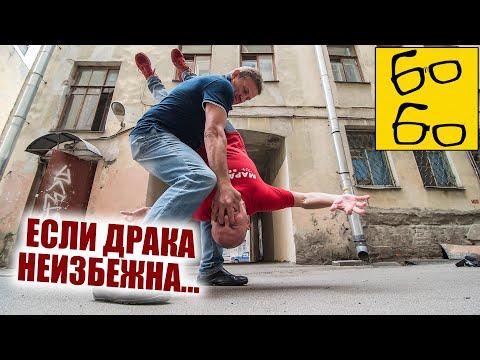 Видеоурок самообороны на улице