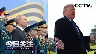 《今日关注》 20191109 特朗普欲出席俄红场阅兵 俄潜艇直逼美东海岸  CCTV中文国际