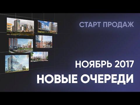 Новые очереди ЖК. Ноябрь. Новостройки Санкт-Петербурга и Ленинградской области