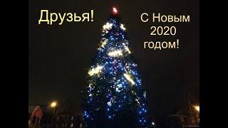 С Новым годом! Друзья!