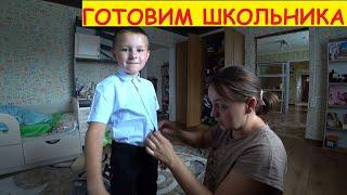 Подготовка к ШКОЛЕ / Одели, обули / В местном парке / Семья в деревне