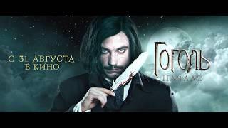 Гоголь.Начало С 31 августа