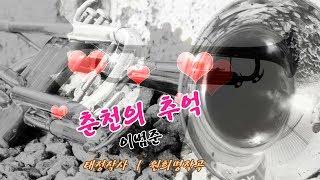 춘천의 추억 - 이범준