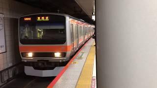 E231系0番台ケヨMU20編成東京発車