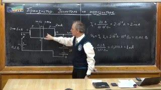 Урок 308. Транзистор. Усилитель на транзисторе