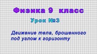 Физика 9 класс (Урок№3 - Движение тела, брошенного под углом к горизонту)