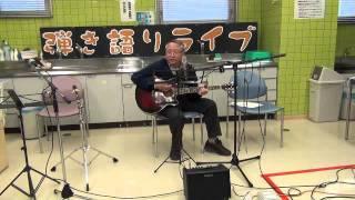 フォークソング 弾き語り倶楽部 関西本部 2012年1月21日(土)http...