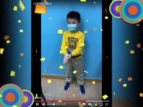 Download 聖公會基榮小學_基榮同❤抗疫自創運動🏃♂️~1C雷闓澤