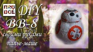 BB-8 СВОИМИ РУКАМИ в технике папье-маше