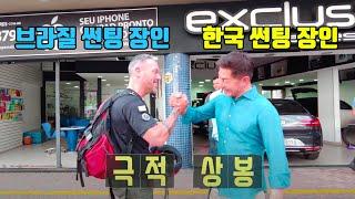 한국의 썬팅 장인과 브라질의 썬팅 장인이 만나면 생기는…