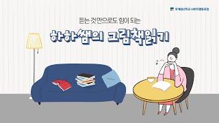 하하쌤의 그림책 읽기_행복한 네모이야기[무계청년학교]