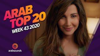 Top 20 Arabic Songs of Week 43, 2020 أفضل 20 أغنية عربية لهذا الأسبوع 🔥🎶